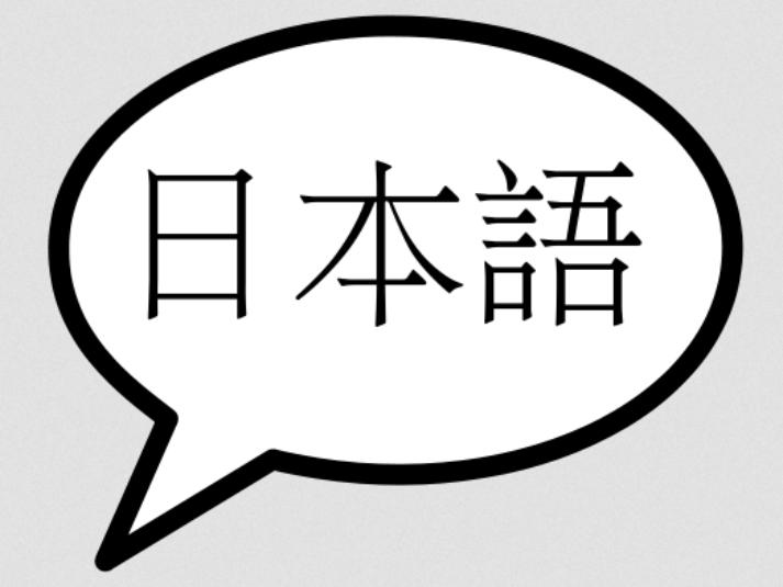Japanse taal