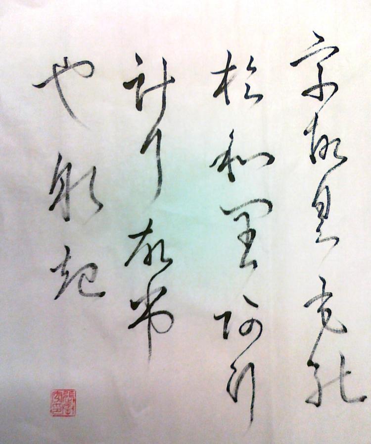 Ugoku Mono